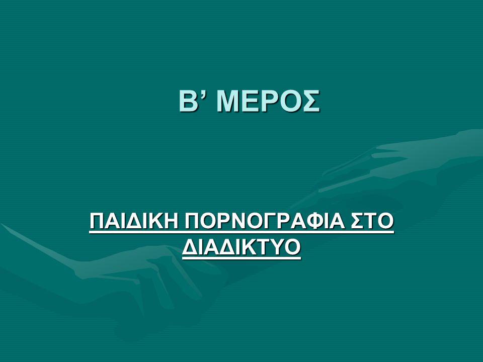 Β' ΜΕΡΟΣ ΠΑΙΔΙΚΗ ΠΟΡΝΟΓΡΑΦΙΑ ΣΤΟ ΔΙΑΔΙΚΤΥΟ