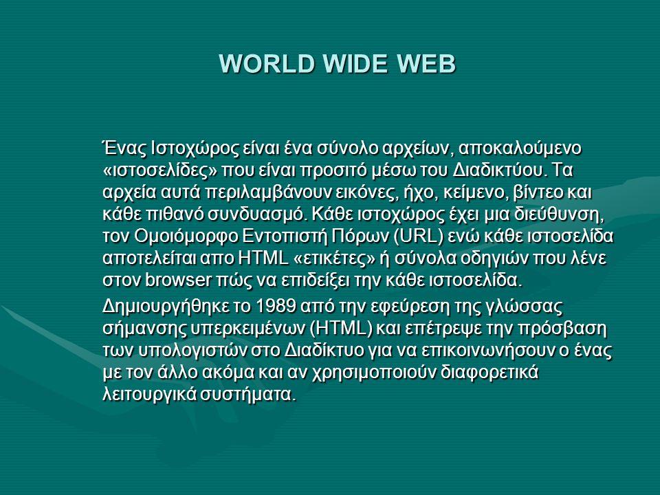 WORLD WIDE WEB Ένας Ιστοχώρος είναι ένα σύνολο αρχείων, αποκαλούμενο «ιστοσελίδες» που είναι προσιτό μέσω του Διαδικτύου. Τα αρχεία αυτά περιλαμβάνουν