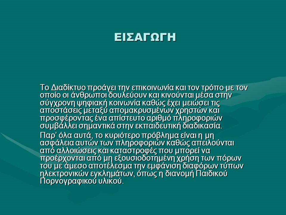 Παράλληλα, στο νομοσχέδιο περιέχονται ρυθμίσεις που εκσυγχρονίζουν το νομικό οπλοστάσιο της Ελλάδας και επεκτείνουν την προστασία των ανήλικων θυμάτων.