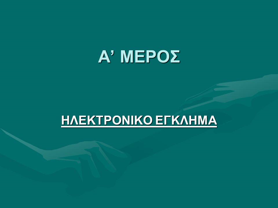 Σύμφωνα με τις αποφάσεις του Ευρωπαϊκού Κοινοβουλίου όλα τα κράτη–μέλη υποχρεούνται να λάβουν τα κατάλληλα μέτρα ώστε να εξασφαλιστεί οτι σε ένα πρόσωπο που καταδικάστηκε για αδίκημα σχετικά με ανήλικο είναι δυνατόν να απαγορευθεί, προσωρινά ή μόνιμα, η άσκηση επαγγελματικών δραστηριοτήτων που σχετίζονται με συναλλαγές με ανηλίκους.