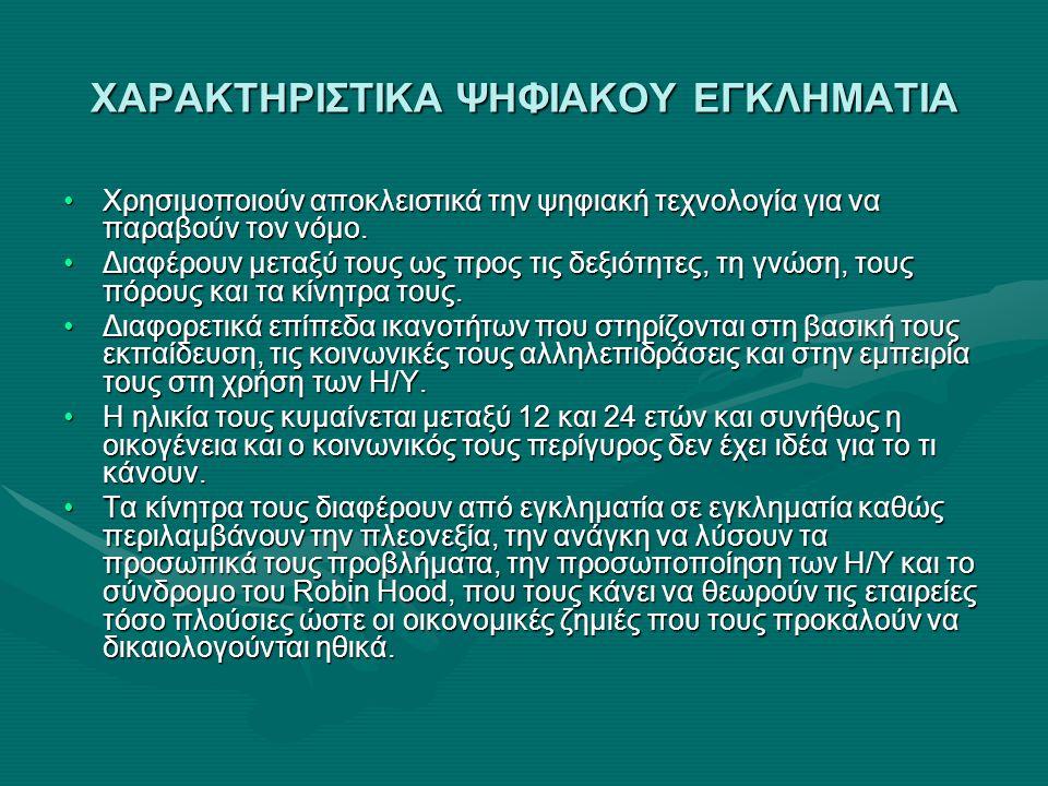 ΔΙΑΔΙΚΤΥΟ & ΠΟΙΝΙΚΗ ΝΟΜΟΘΕΣΙΑ Οι νομοθετικές ρυθμίσεις που αφορούν το Ηλεκτρονικό Έγκλημα παρουσιάζουν εγγενείς αδυναμίες τόσο στην Ελλάδα όσο και σε άλλες χώρες του εξωτερικού.