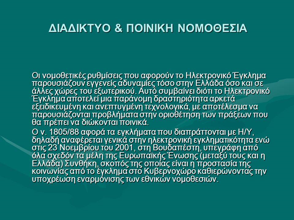 ΔΙΑΔΙΚΤΥΟ & ΠΟΙΝΙΚΗ ΝΟΜΟΘΕΣΙΑ Οι νομοθετικές ρυθμίσεις που αφορούν το Ηλεκτρονικό Έγκλημα παρουσιάζουν εγγενείς αδυναμίες τόσο στην Ελλάδα όσο και σε