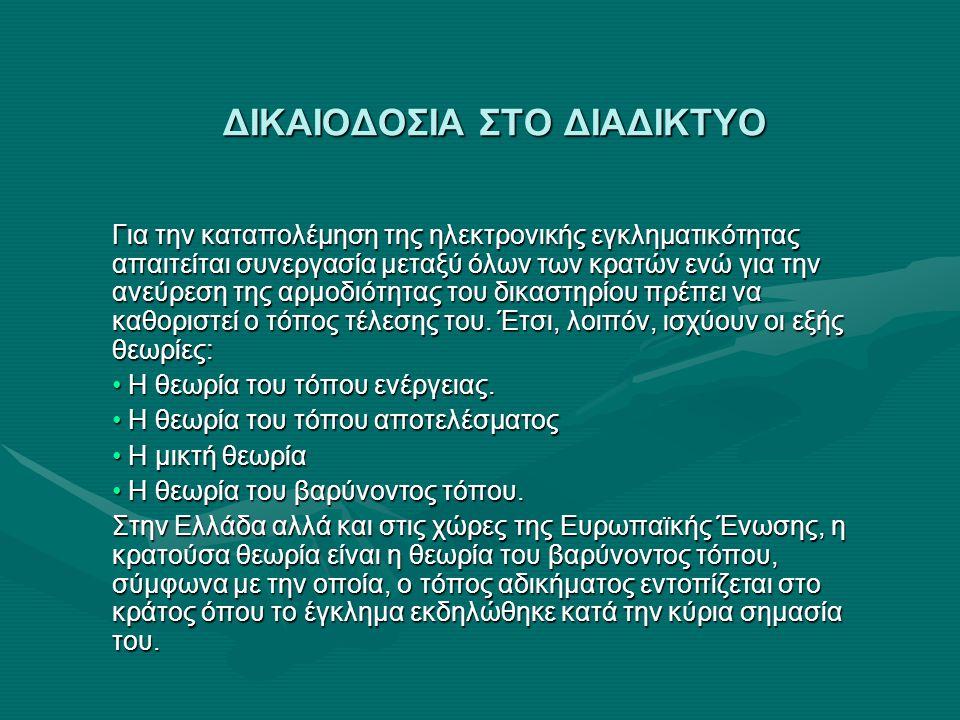 ΕΠΟΠΤΙΚΕΣ ΑΡΧΕΣ ΓΙΑ ΤΗΝ ΠΡΟΣΤΑΣΙΑ ΤΟΥ ΔΙΑΔΙΚΤΥΟΥ ΣΤΗΝ ΕΛΛΑΔΑ Οι αρχές που εποπτεύουν σε ζητήματα ασφαλείας του Διαδικτύου και των επικοινωνιών γενικότερα στην Ελλάδα είναι : i.η Αρχή Προστασίας Δεδομένων Προσωπικού Χαρακτήρα, η οποία έχει ως αποστολή την εποπτεία τήρησης του προσωπικού απορρήτου και στο Διαδίκτυο ii.η Αρχή Διασφάλισης του Απορρήτου των επικοινωνιών (Α.Δ.Α.Ε.), σκοπός της οποίας είναι η προστασία του απορρήτου των επιστολών και της ελεύθερης ανταπόκρισης ή επικοινωνίας με οποιοδήποτε άλλο τρόπο και iii.η Εθνική Επιτροπή Τηλεπικοινωνιών και Ταχυδρομείων (Ε.Ε.Τ.Τ.), η οποία χορηγεί άδειες σε Παρόχους Τηλεπικοινωνιακών Υπηρεσιών, στους οποίους ανήκουν και οι Πάροχοι Υπηρεσιών Διαδικτύου (ISP's), ενώ ρυθμίζει και ελέγχει τον τομέα των τηλεπικοινωνιών, εποπτεύοντας παράλληλα την τηλεπικοινωνιακή αγορά.