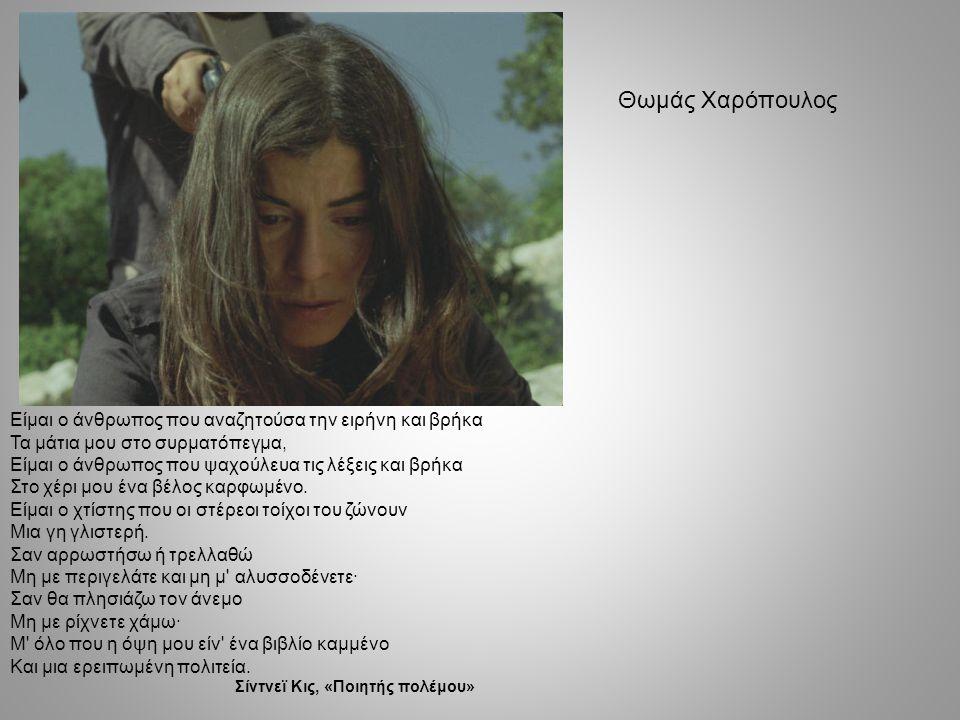 Θωμάς Χαρόπουλος Είμαι ο άνθρωπος που αναζητούσα την ειρήνη και βρήκα Τα μάτια μου στο συρματόπεγμα, Είμαι ο άνθρωπος που ψαχούλευα τις λέξεις και βρή