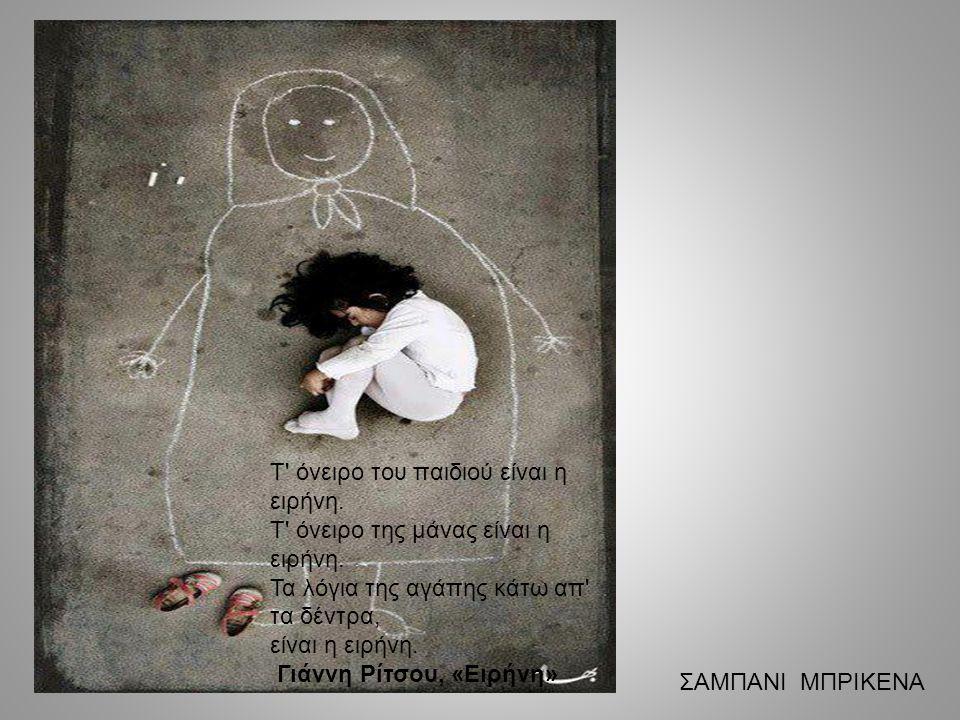 Αποτέλεσμα εικόνας για ποιηση ριτσος παιδι