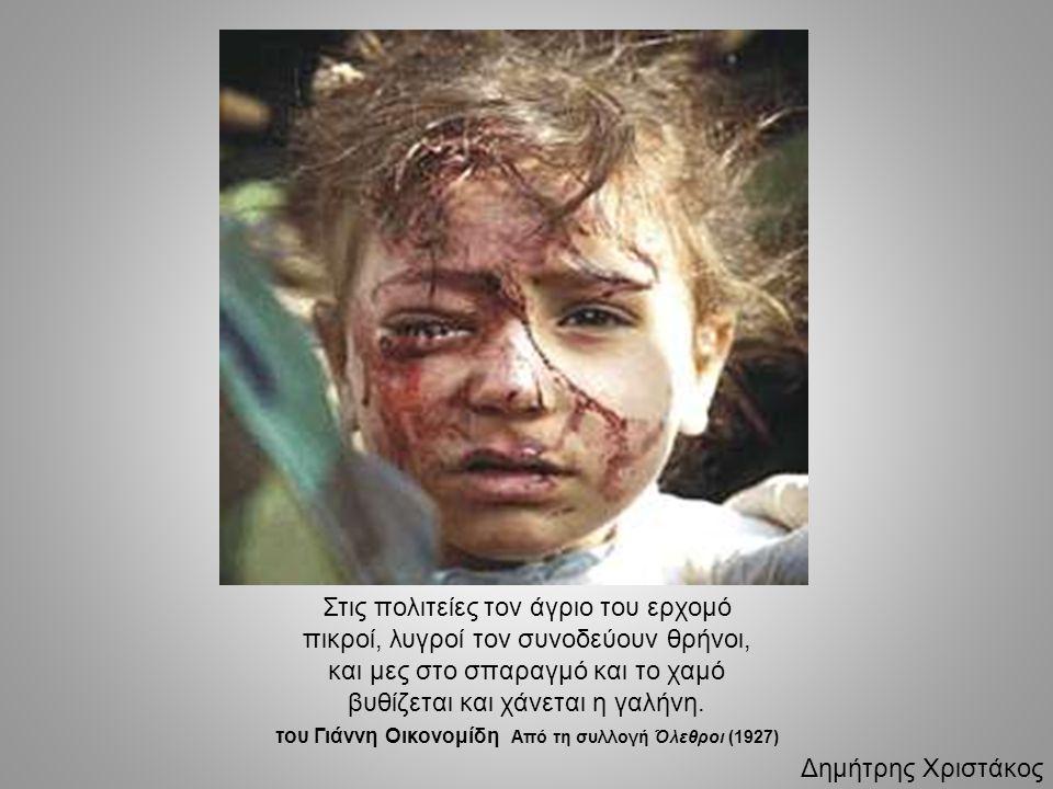 Περικλής Παπαδόπουλος ΓΙΕ ΜΟΥ ΜΟΝΑΚΡΙΒΕ ΜΟΥ Γιάννης Περγαντάς Γιε μου, μονάκριβε μου, σε μαρμαρώσανε σε μια μικρή πλατεία σαν σε σκοτώσανε.