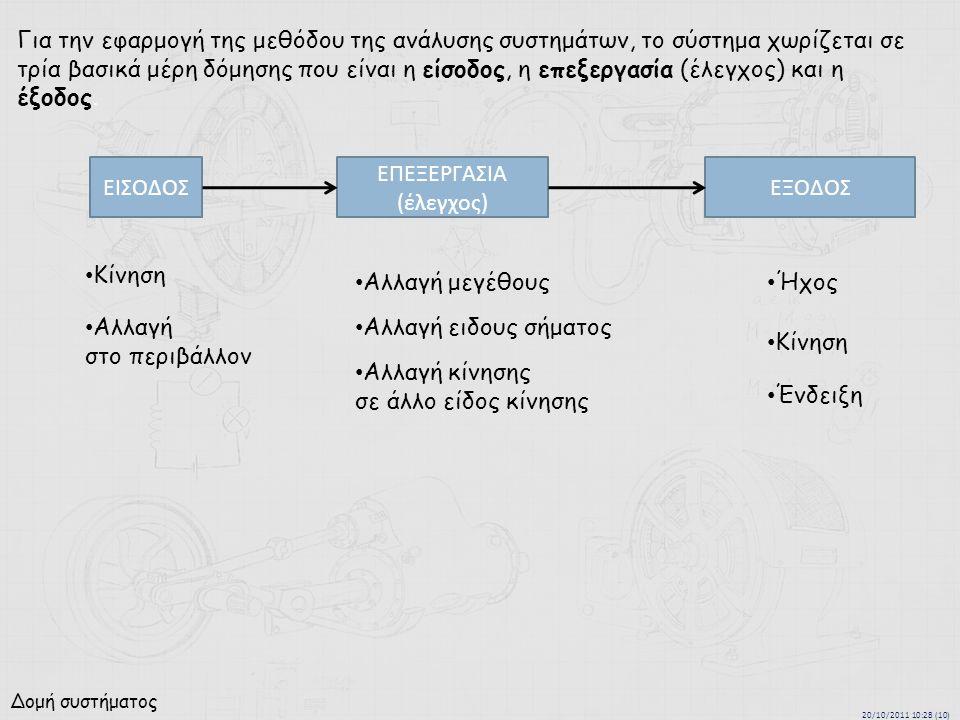 20/10/2011 10:28 (10) Δομή συστήματος Για την εφαρμογή της μεθόδου της ανάλυσης συστημάτων, το σύστημα χωρίζεται σε τρία βασικά μέρη δόμησης που είναι