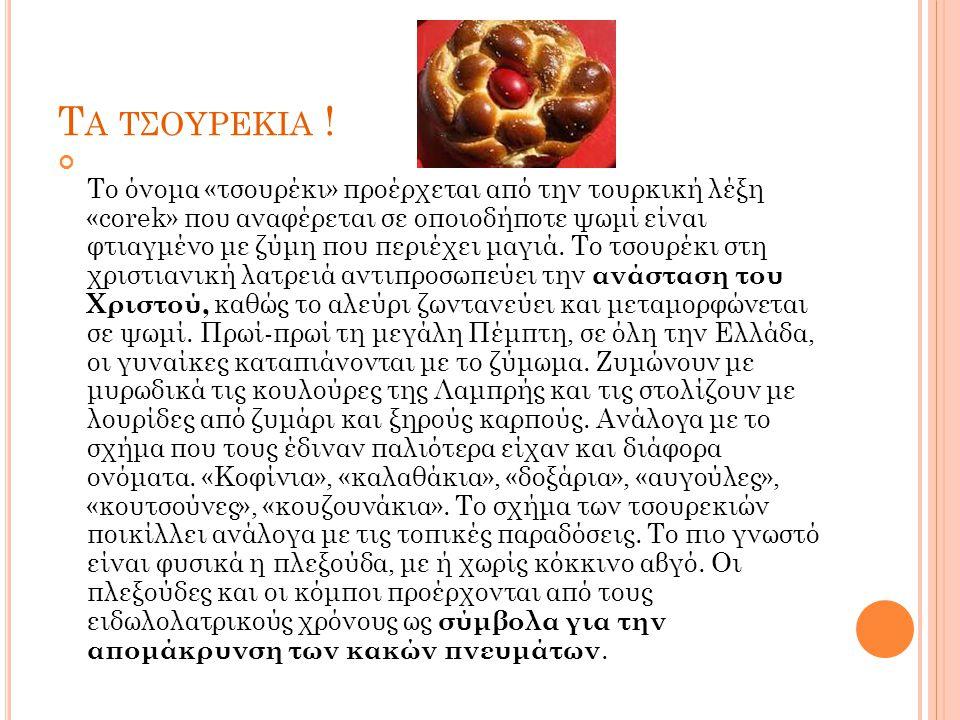 Τ Α ΤΣΟΥΡΕΚΙΑ ! Το όνομα «τσουρέκι» προέρχεται από την τουρκική λέξη «corek» που αναφέρεται σε οποιοδήποτε ψωμί είναι φτιαγμένο με ζύμη που περιέχει μ
