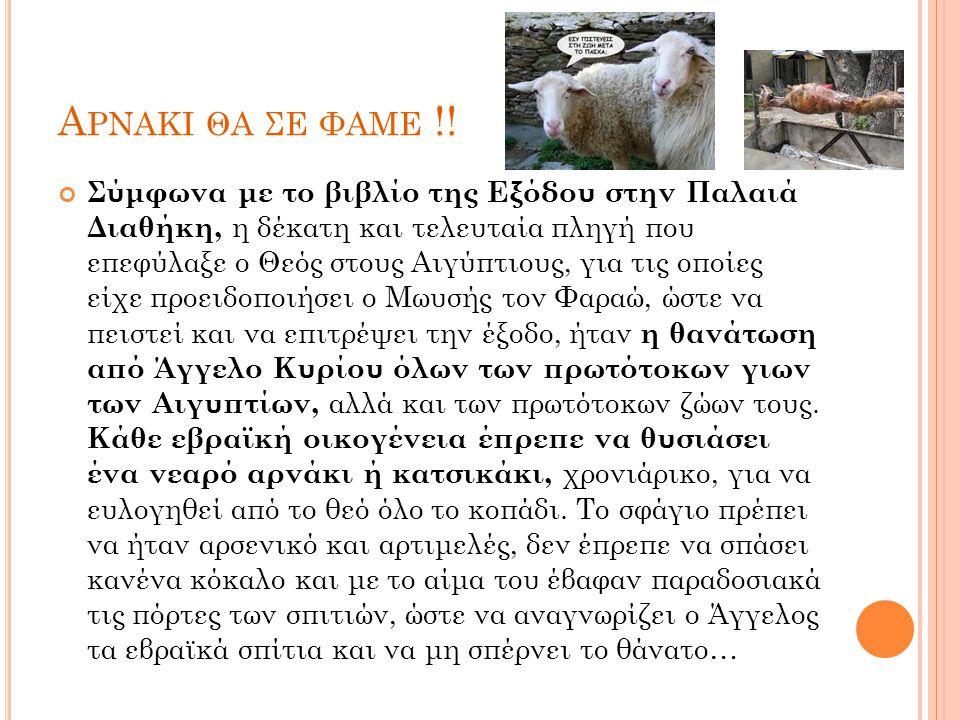 Α ΡΝΑΚΙ ΘΑ ΣΕ ΦΑΜΕ !! Σύμφωνα με το βιβλίο της Εξόδου στην Παλαιά Διαθήκη, η δέκατη και τελευταία πληγή που επεφύλαξε ο Θεός στους Αιγύπτιους, για τις