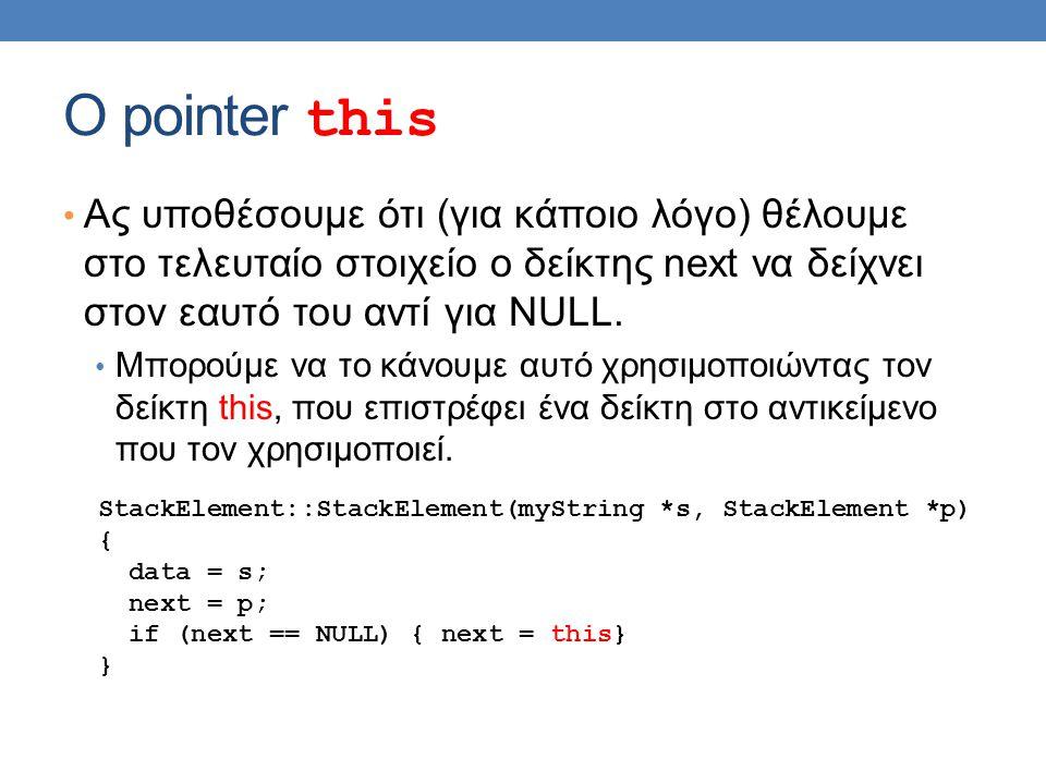 O pointer this • Ας υποθέσουμε ότι (για κάποιο λόγο) θέλουμε στο τελευταίο στοιχείο ο δείκτης next να δείχνει στον εαυτό του αντί για NULL.