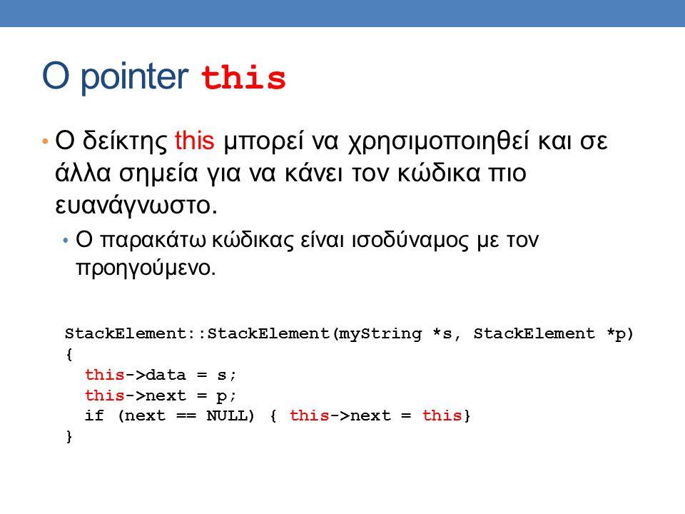 O pointer this • Ο δείκτης this μπορεί να χρησιμοποιηθεί και σε άλλα σημεία για να κάνει τον κώδικα πιο ευανάγνωστο.