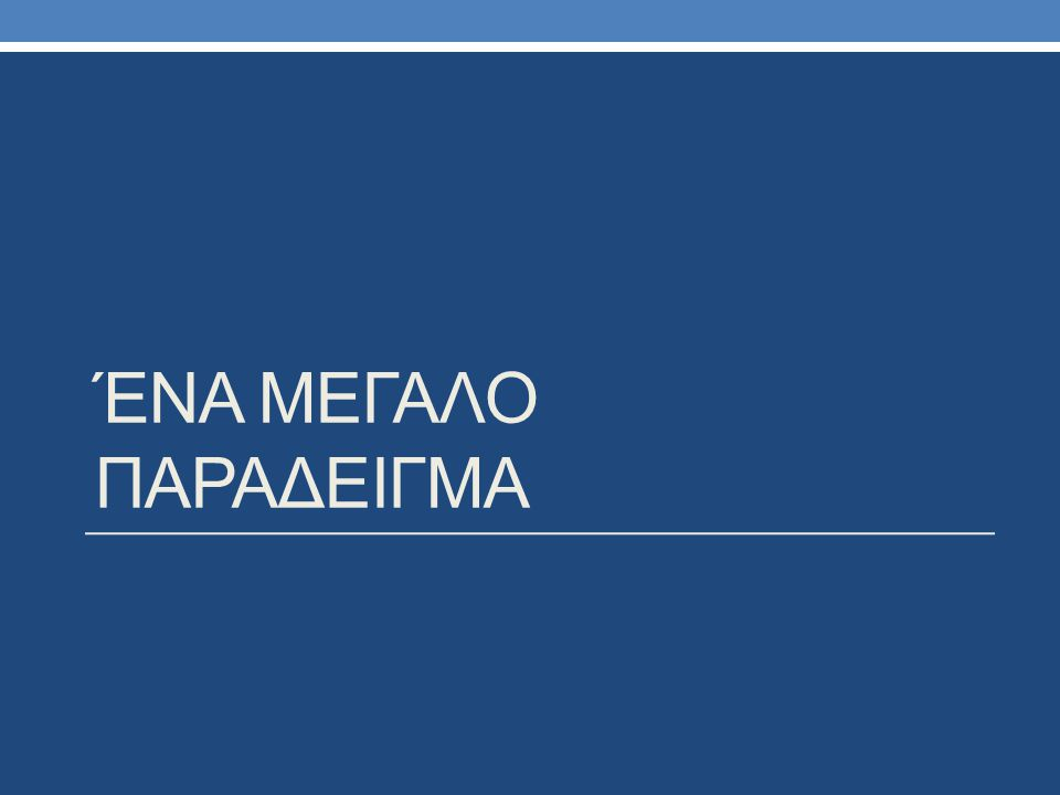 ΈΝΑ ΜΕΓΑΛΟ ΠΑΡΑΔΕΙΓΜΑ