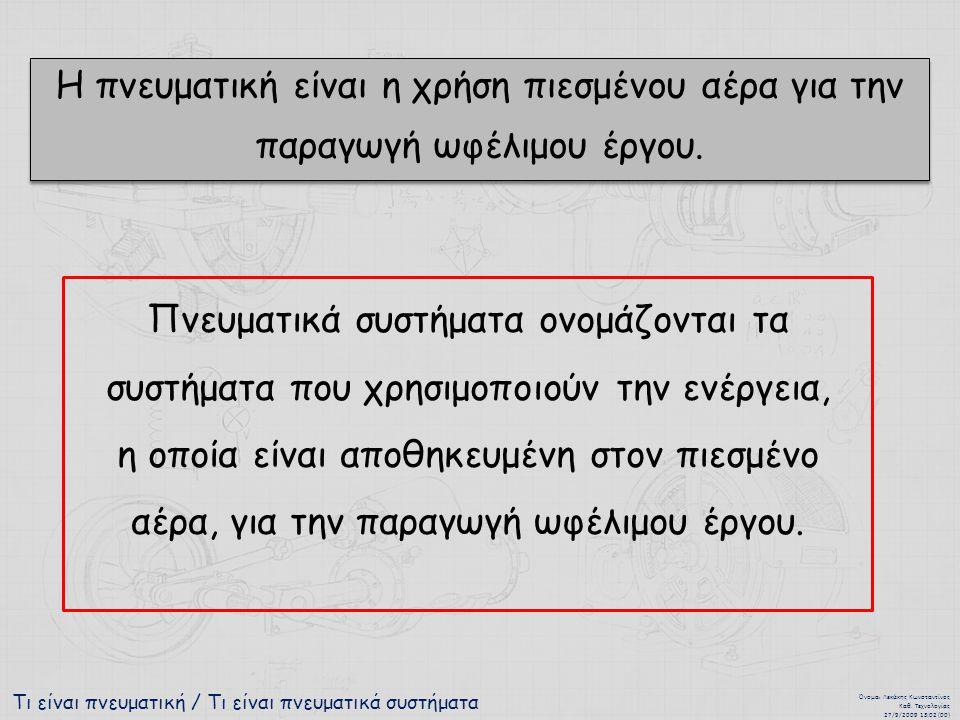 Τι είναι πνευματική / Τι είναι πνευματικά συστήματα Όνομα : Λεκάκης Κωνσταντίνος Καθ. Τεχνολογίας 27/9/2009 13:02 (00) Η πνευματική είναι η χρήση πιεσ