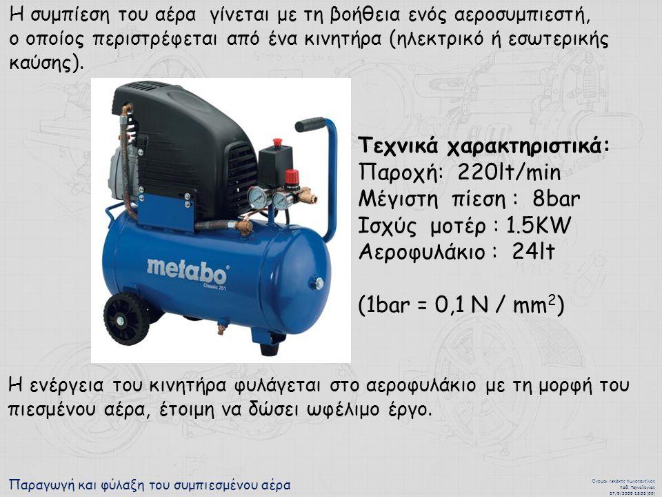 Παραγωγή και φύλαξη του συμπιεσμένου αέρα Όνομα : Λεκάκης Κωνσταντίνος Καθ. Τεχνολογίας 27/9/2009 13:02 (00) Η συμπίεση του αέρα γίνεται με τη βοήθεια