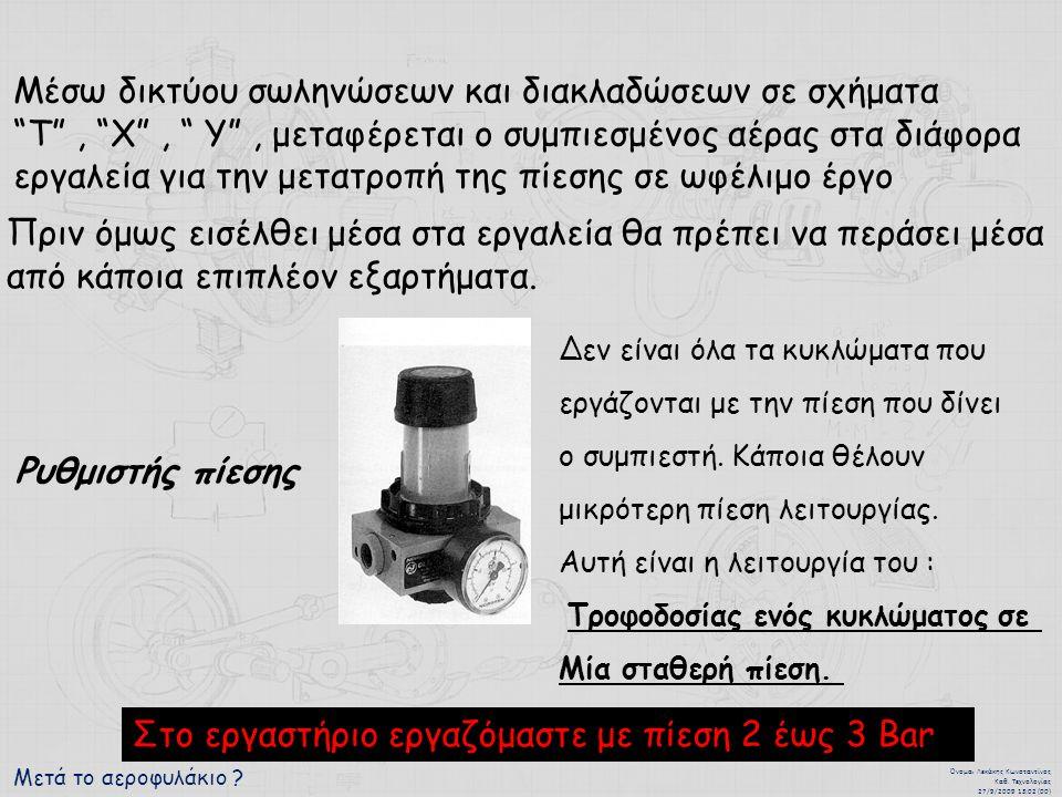 """Μετά το αεροφυλάκιο ? Όνομα : Λεκάκης Κωνσταντίνος Καθ. Τεχνολογίας 27/9/2009 13:02 (00) Μέσω δικτύου σωληνώσεων και διακλαδώσεων σε σχήματα """"T"""", """"X"""","""