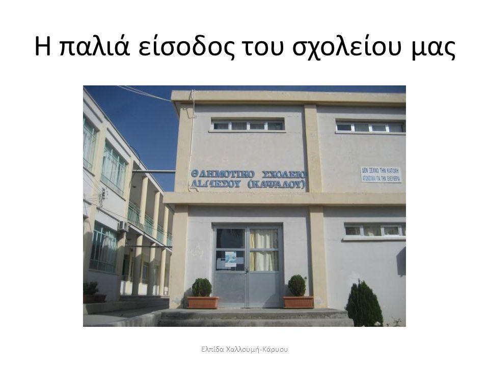 Η παλιά είσοδος του σχολείου μας Ελπίδα Χαλλουμή-Κάρυου