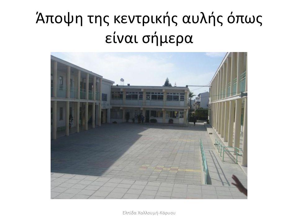 Άποψη της κεντρικής αυλής όπως είναι σήμερα Ελπίδα Χαλλουμή-Κάρυου