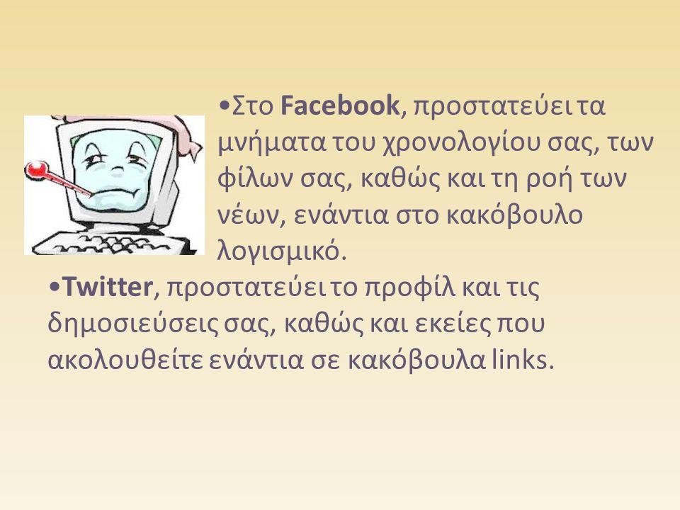 •Στο Facebook, προστατεύει τα μνήματα του χρονολογίου σας, των φίλων σας, καθώς και τη ροή των νέων, ενάντια στο κακόβουλο λογισμικό.