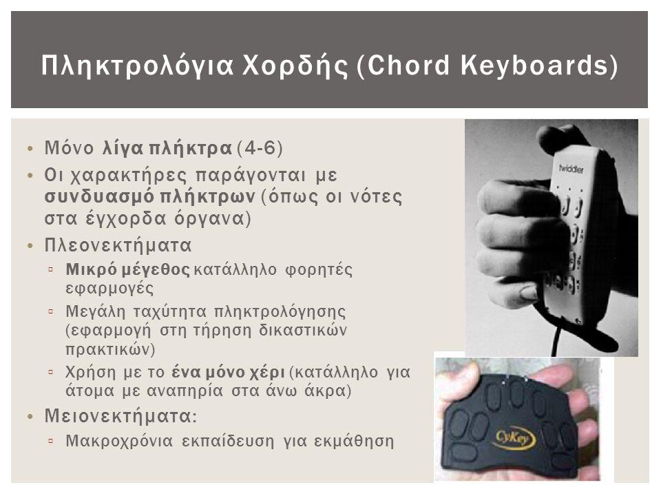 Πληκτρολόγια Χορδής (Chord Keyboards) • Μόνο λίγα πλήκτρα (4-6) • Οι χαρακτήρες παράγονται με συνδυασμό πλήκτρων (όπως οι νότες στα έγχορδα όργανα) •