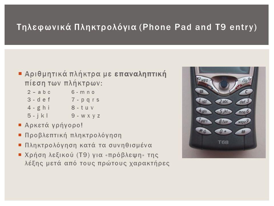 Τηλεφωνικά Πληκτρολόγια (Phone Pad and T9 entry)  Αριθμητικά πλήκτρα με επαναληπτική πίεση των πλήκτρων: 2 – a b c6 - m n o 3 - d e f7 - p q r s 4 -