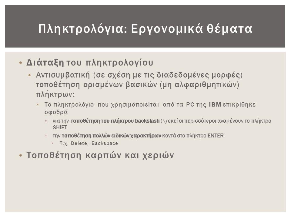 Πληκτρολόγια: Εργονομικά θέματα • Διάταξη του πληκτρολογίου • Αντισυμβατική (σε σχέση με τις διαδεδομένες μορφές) τοποθέτηση ορισμένων βασικών (μη αλφ