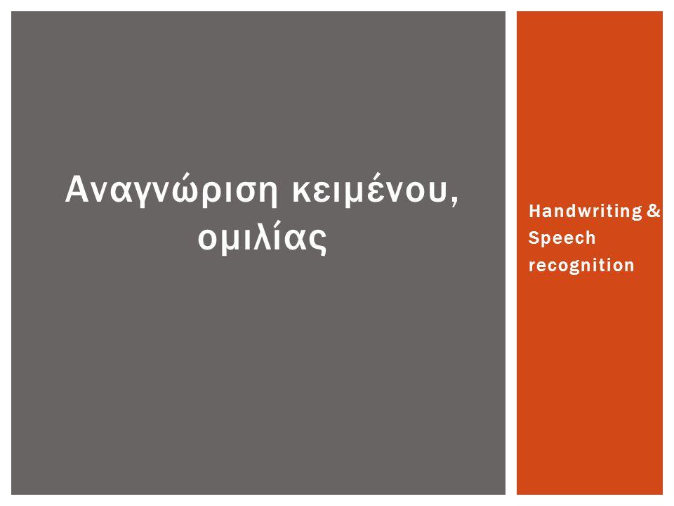 Αναγνώριση κειμένου, ομιλίας Handwriting & Speech recognition