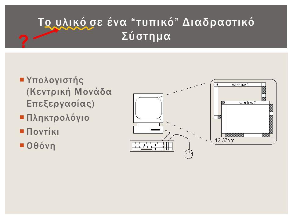 Αναγνωσιμότητα κειμένου σε οθόνες  Η συνήθης ταχύτητα ανάγνωσης από έντυπο υλικό είναι 200-300 λέξεις ανά λεπτό.