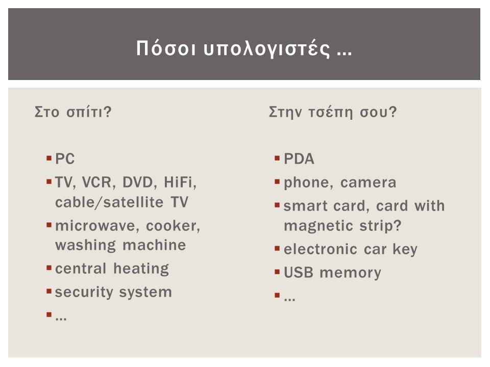 Εμπλουτισμένη Διαδραστικότητα (εποχή Ubiquitous Computing) sensors and devices everywhere