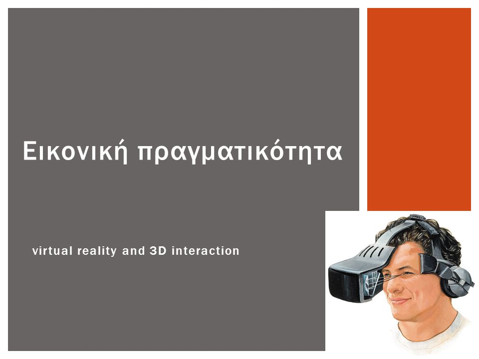 Εικονική πραγματικότητα virtual reality and 3D interaction