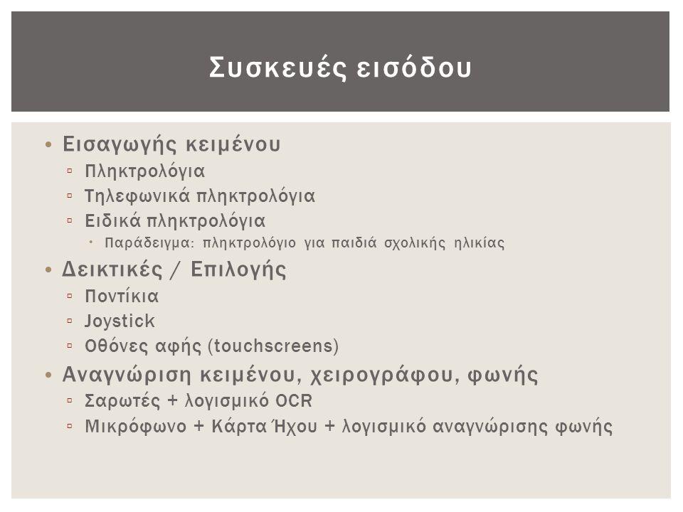 Συσκευές Εισαγωγής Κειμένου keyboards (QWERTY et al.) chord keyboards, phone pads