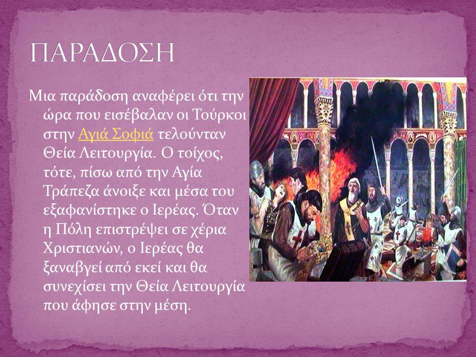 Την 28η Μαΐου τελείται Θεία Λειτουργία στην Αγία Σοφία. Ο Αυτοκράτορας, όπως και άλλοι υπερασπιστές της Πόλης, λαμβάνουν την Θεία Κοινωνία. Το ίδιο βρ