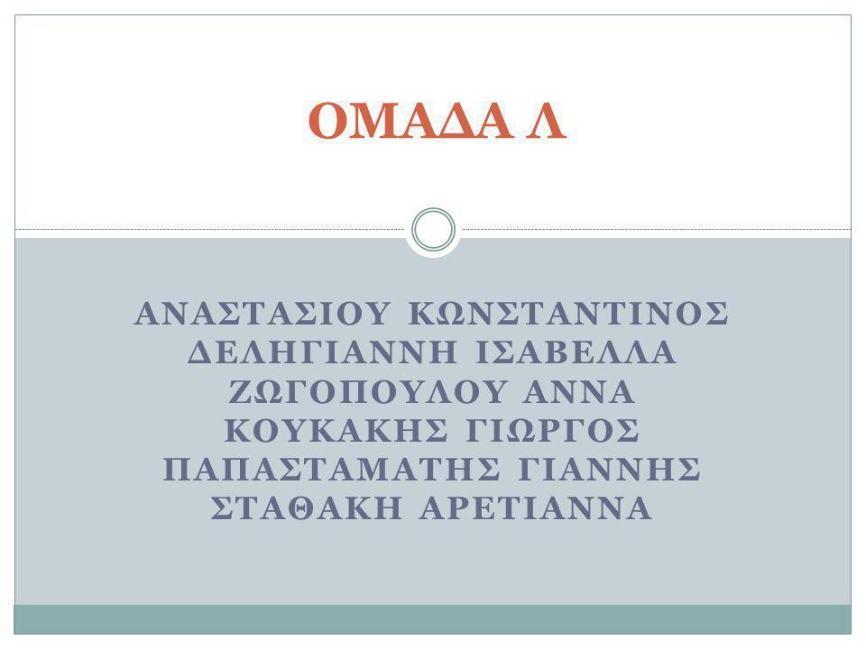 Θέμα Παρουσίασης Οργάνωση του μαθήματος της Φυσικής Γ' Λυκείου...
