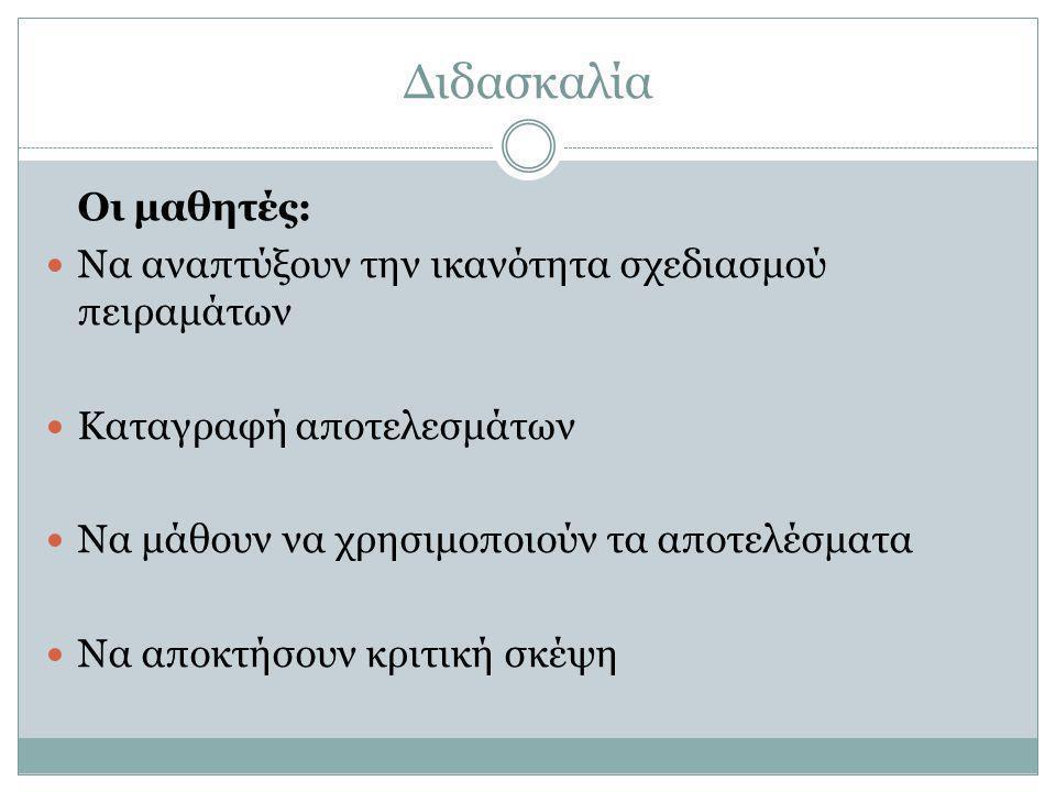 Λογισμικό  www.seilias.gr Σιτσανλής Ηλίας Φυσικός, 1 ο Γενικό Λύκειο Αλεξανδρούπολης  Εφαρμογές με χρήση του Flash της Adobe  Γλώσσα προγραμματισμού  Action script 2