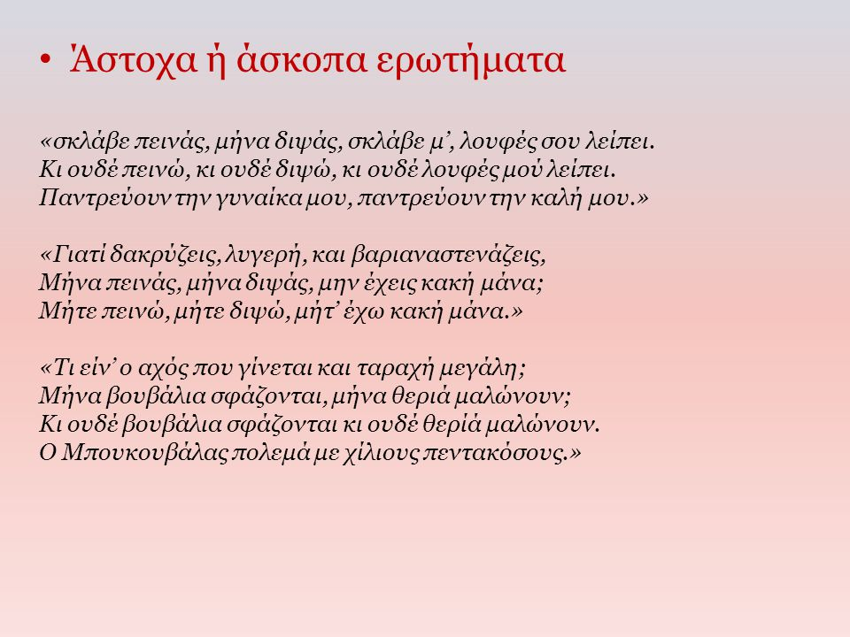 • Ο συμβολικός αριθμός 3 και τα πολλαπλάσιά του «τρεις αδερφάδες είμαστε, κι οι τρεις κακογραμμένες» «Μετριούνται οι Τούρκοι τρεις φορές και λείπουν πεντακόσιοι.