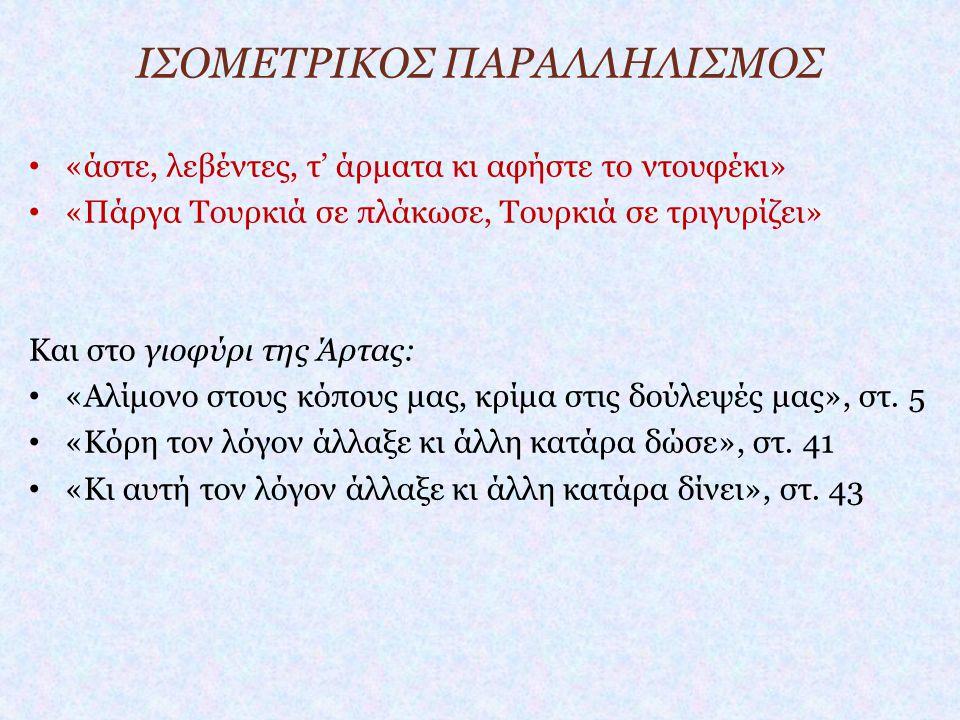 Ισομετρική ταλάντευση • «Τρίτη εγεννήθη ο Κωνσταντής και Τρίτη θα ποθάνει» Και στο γιοφύρι της Άρτας • «Ολημερίς το χτίζανε, το βράδυ εγκρεμιζόταν», στ.