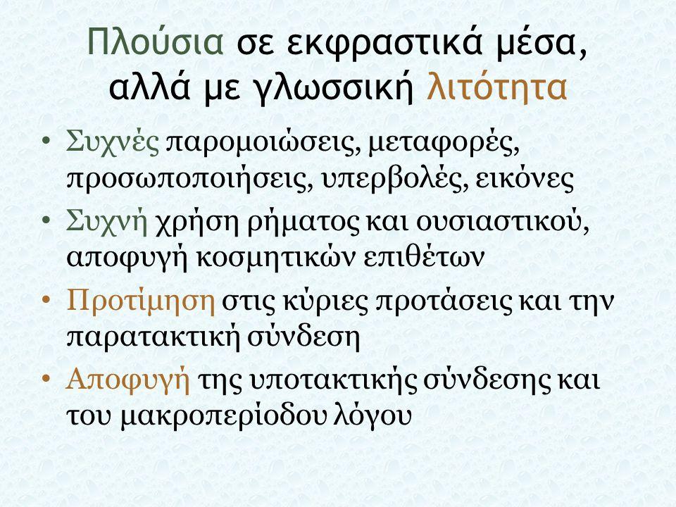 Γλώσσα - ύφος Γλώσσα • απλή, λαϊκή, καθημερινή, διανθισμένη με τα τοπικά ιδιώματα της περιοχής όπου δημιουργήθηκαν.