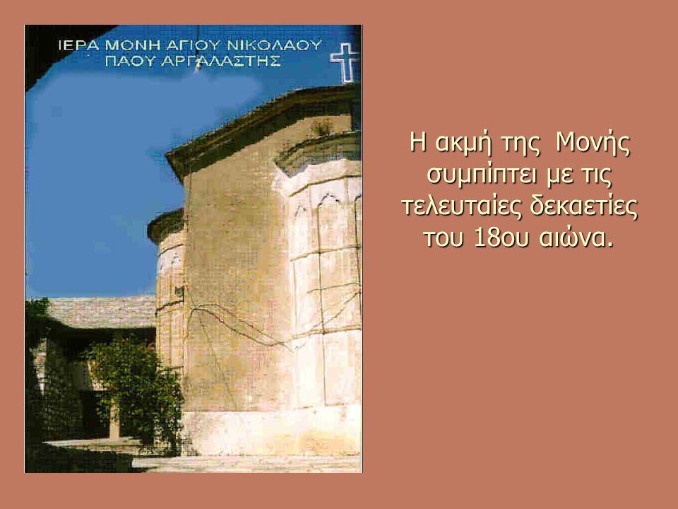 Η ακμή της Μονής συμπίπτει με τις τελευταίες δεκαετίες του 18ου αιώνα.