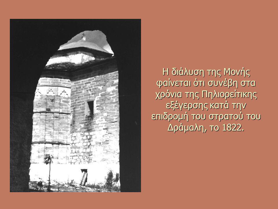 Η διάλυση της Μονής φαίνεται ότι συνέβη στα χρόνια της Πηλιορείτικης εξέγερσης κατά την επιδρομή του στρατού του Δράμαλη, το 1822.