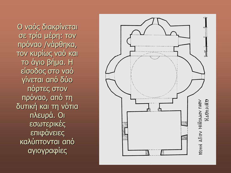 Ο ναός διακρίνεται σε τρία μέρη: τον πρόναο /νάρθηκα, τον κυρίως ναό και το άγιο βήμα.