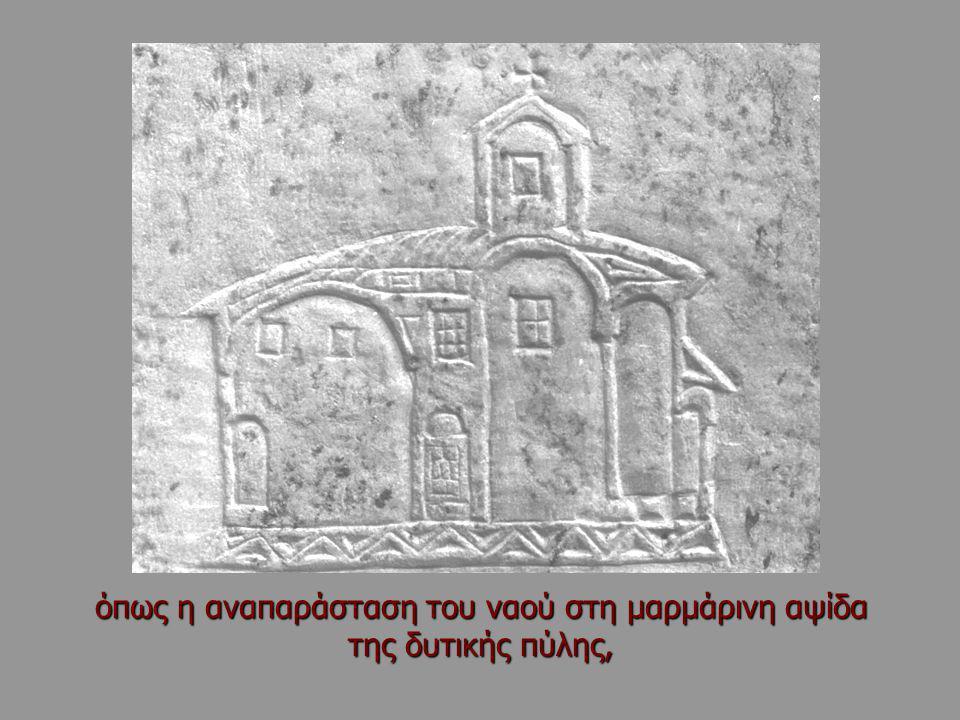 όπως η αναπαράσταση του ναού στη μαρμάρινη αψίδα της δυτικής πύλης,