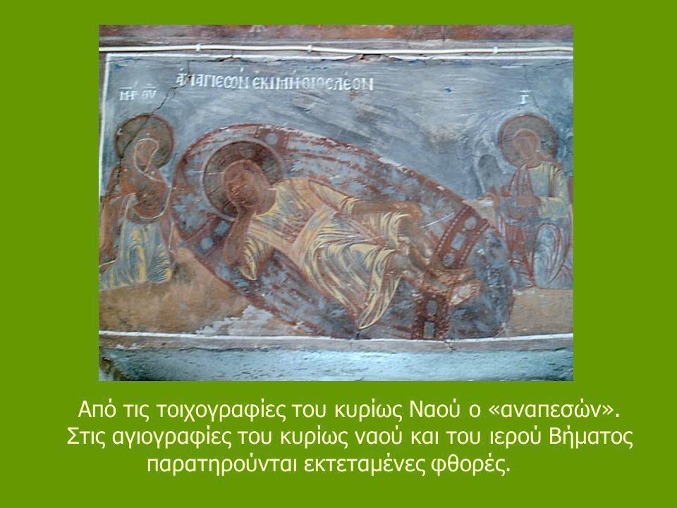 Από τις τοιχογραφίες του κυρίως Ναού ο «αναπεσών».