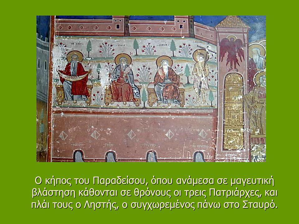 Ο κήπος του Παραδείσου, όπου ανάμεσα σε μαγευτική βλάστηση κάθονται σε θρόνους οι τρεις Πατριάρχες, και πλάι τους ο Ληστής, ο συγχωρεμένος πάνω στο Σταυρό.