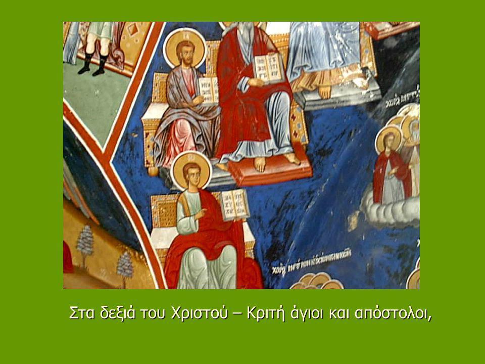 Στα δεξιά του Χριστού – Κριτή άγιοι και απόστολοι,