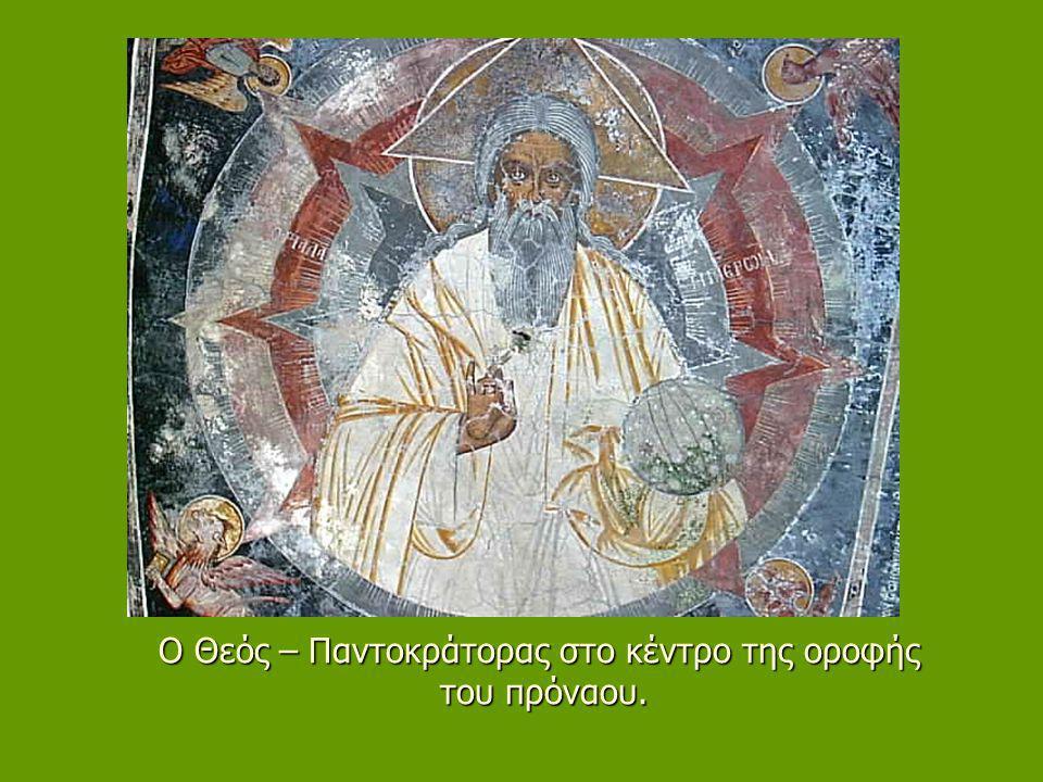 Ο Θεός – Παντοκράτορας στο κέντρο της οροφής του πρόναου.