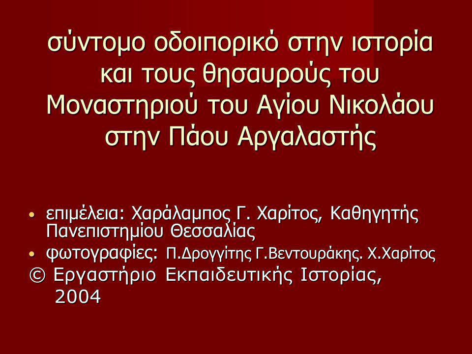 σύντομο οδοιπορικό στην ιστορία και τους θησαυρούς του Μοναστηριού του Αγίου Νικολάου στην Πάου Αργαλαστής • επιμέλεια: Χαράλαμπος Γ.