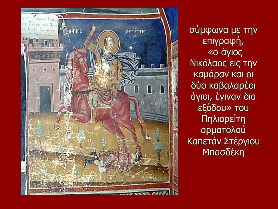 σύμφωνα με την επιγραφή, «ο άγιος Νικόλαος εις την καμάραν και οι δύο καβαλαρέοι άγιοι, έγιναν δια εξόδου» του Πηλιορείτη αρματολού Καπετάν Στέργιου Μπασδέκη