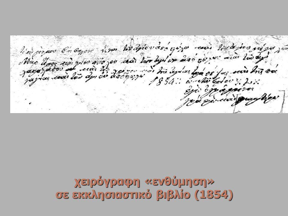 χειρόγραφη «ενθύμηση» σε εκκλησιαστικό βιβλίο (1854)