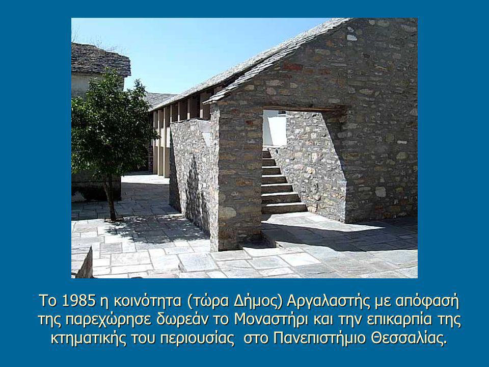 Το 1985 η κοινότητα (τώρα Δήμος) Αργαλαστής με απόφασή της παρεχώρησε δωρεάν το Μοναστήρι και την επικαρπία της κτηματικής του περιουσίας στο Πανεπιστήμιο Θεσσαλίας.