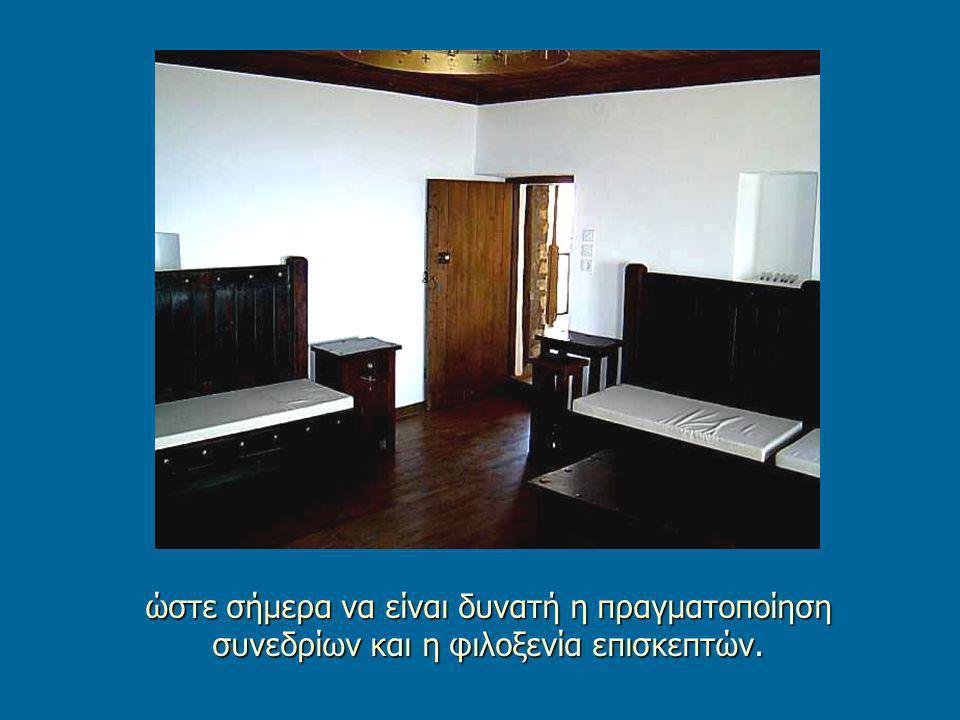 ώστε σήμερα να είναι δυνατή η πραγματοποίηση συνεδρίων και η φιλοξενία επισκεπτών.