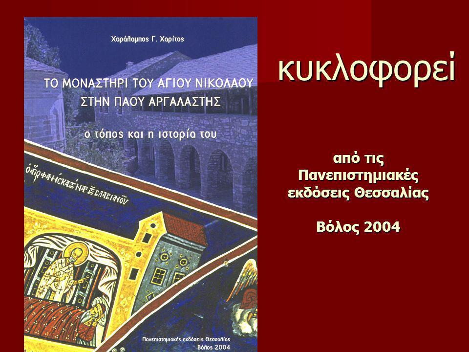 κυκλοφορεί κυκλοφορεί από τις Πανεπιστημιακές εκδόσεις Θεσσαλίας Βόλος 2004